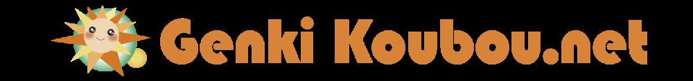 genkikoubou.net